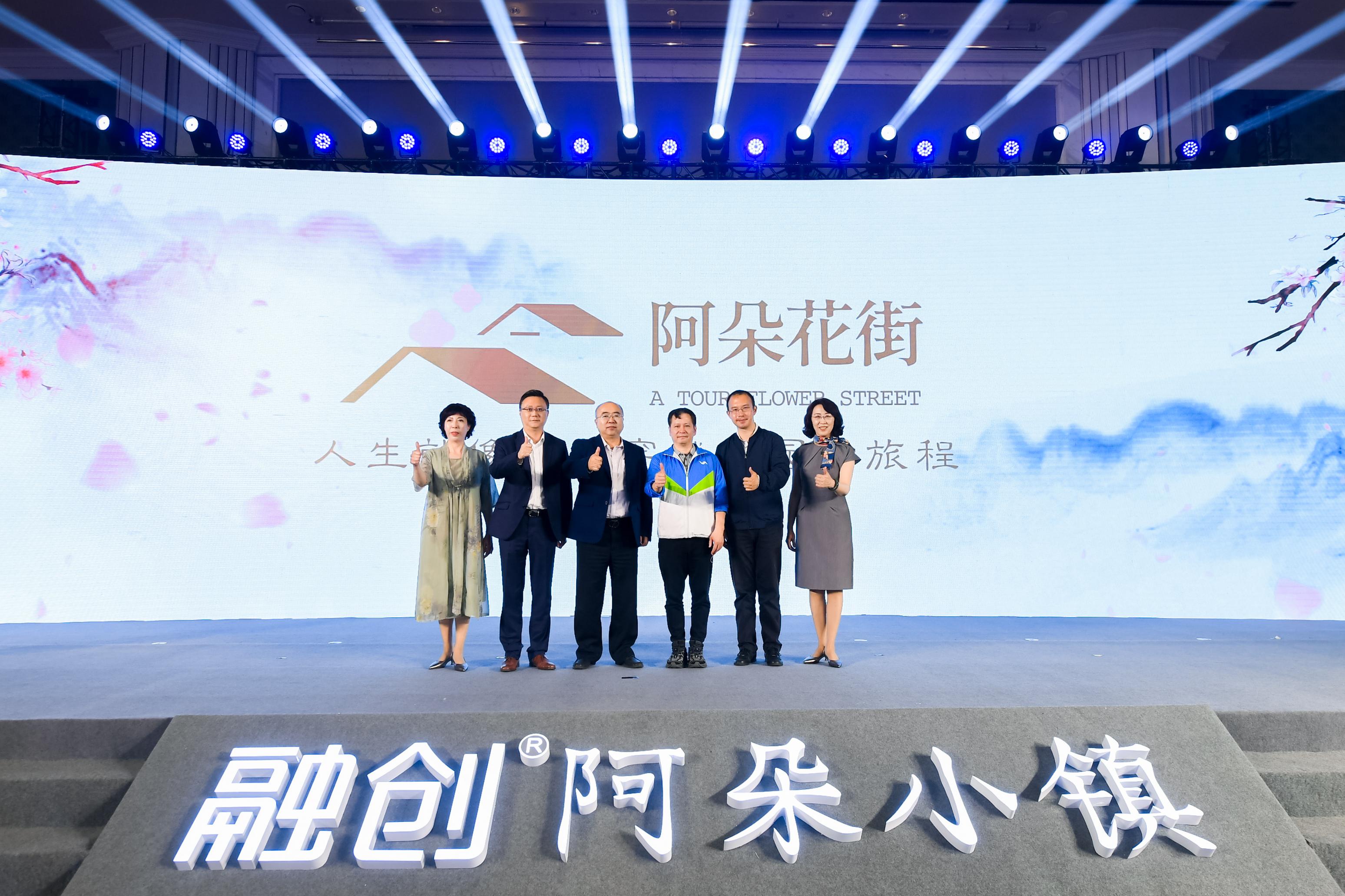 阿朵花街正式发布 融创•阿朵小镇全新旅居生活 美好启程-中国网地产