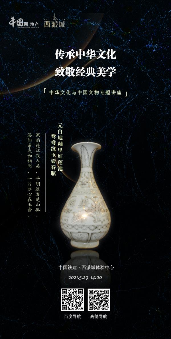 """倒计时5天  """"中华文化与中国文物""""专题讲座即将举行-中国网地产"""