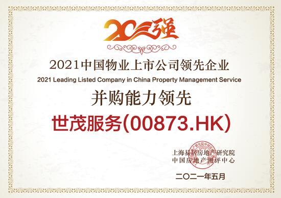 """世茂服务荣获""""2021中国物业上市公司并购能力领先企业"""" 展现行业领先的一体化整合能力-中国网地产"""