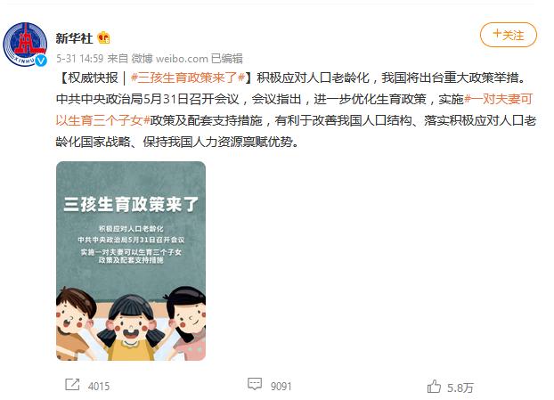 重磅!三孩生育政策来了 -中国网地产