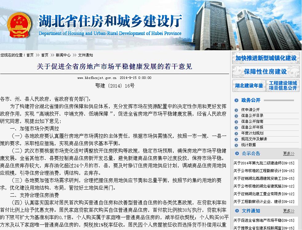湖北省住建廳︰首套房貸款利率可打7折 契稅減半,香港交友討論區