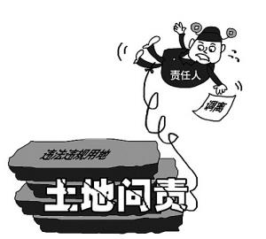 土地違法問責約談陸續展開 督促相關部門抓緊整改,香港交友討論區