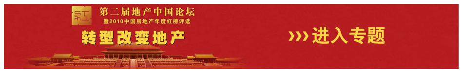 第二屆地産中國論壇_房地産論壇_紅榜
