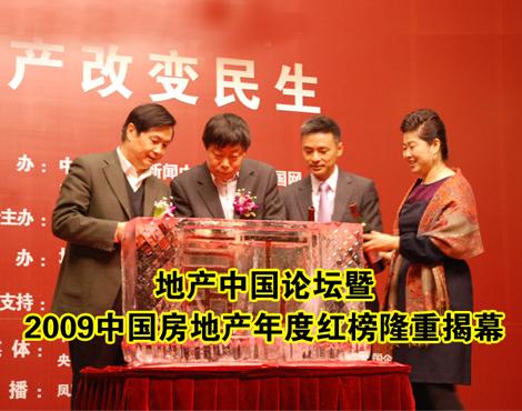 中國房地産年度紅榜隆重揭幕