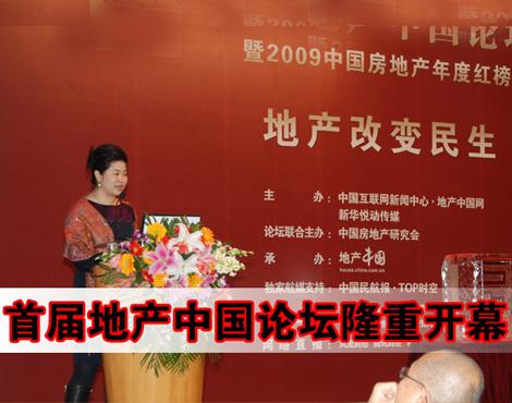 首屆地産中國論壇隆重開幕