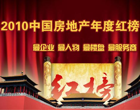 2010中國房地産年度紅榜