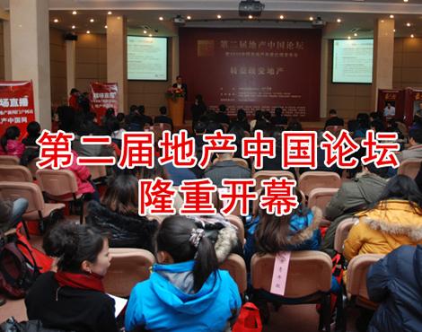 第二屆地産中國論壇隆重開幕