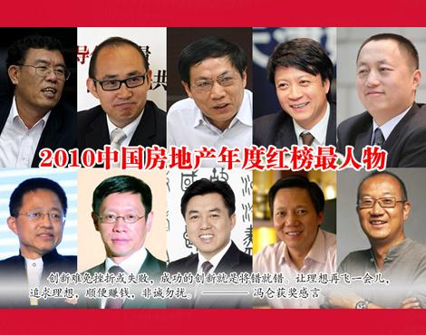 2010中國房地産年度紅榜最人物