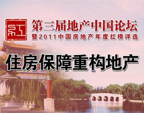 第三屆地産中國論壇