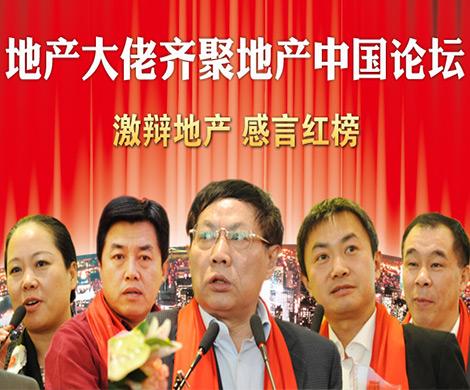地産大佬齊聚地産中國論壇