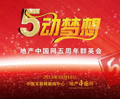 5動夢想—地産中國網五週年群英會