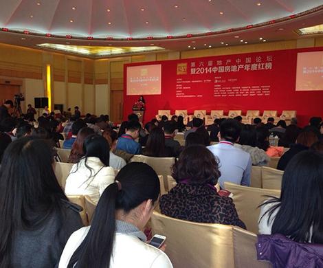 直播:第六屆地産中國論壇暨2014年度紅榜