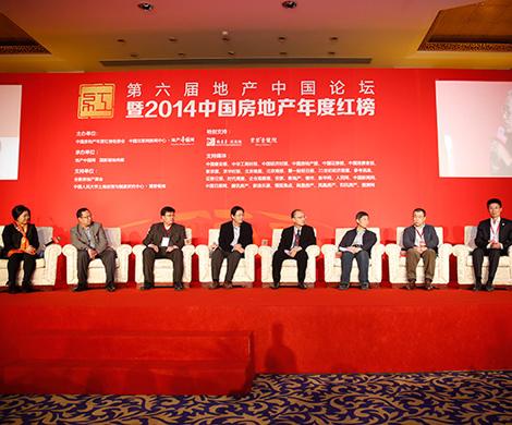 高端對話:中國地産的新變數與下一個風口何在?