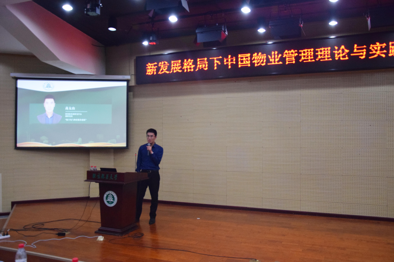 """首届""""新发展格局下中国物业管理理论与实践""""学术研讨会暨第二届年度中国上市物业公司研究报告发布会在北京林业大学举行中国网地产"""