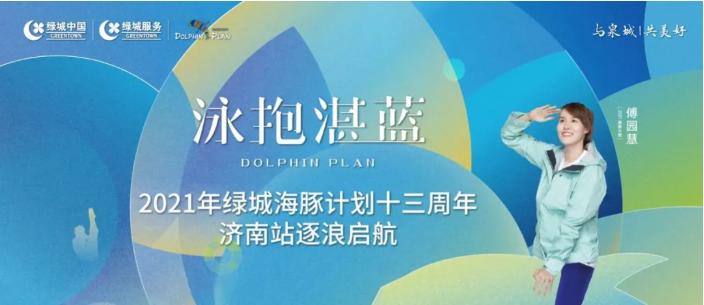海豚计划已延续十三周年  游泳世界冠军傅园慧亲临济南,一起泳抱湛蓝中国网地产
