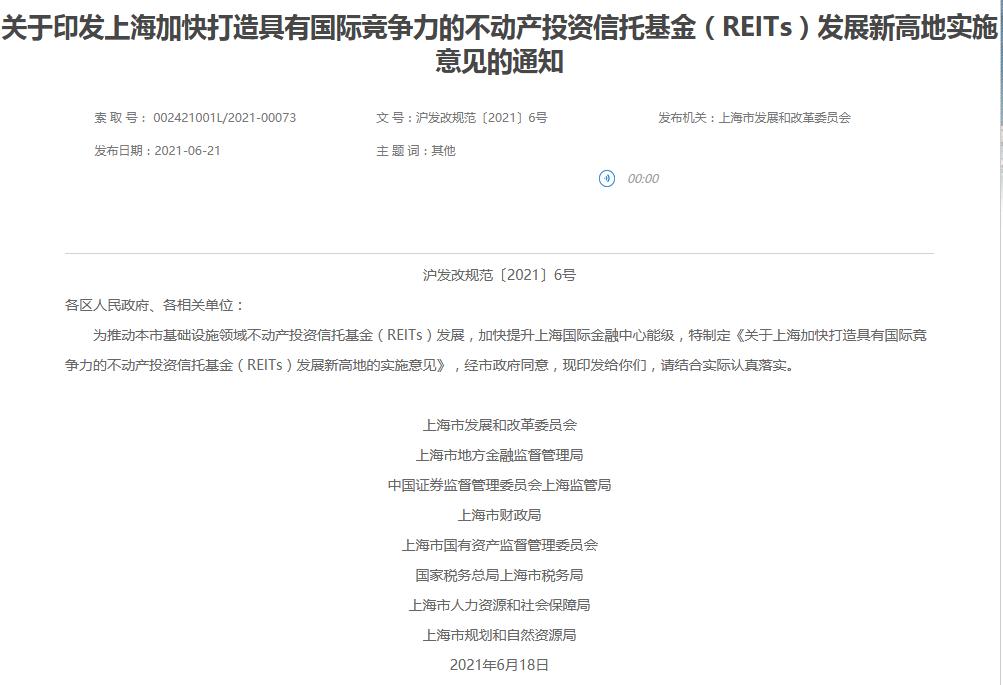 上海试点基础设施领域不动产投资信托基金(REITs)