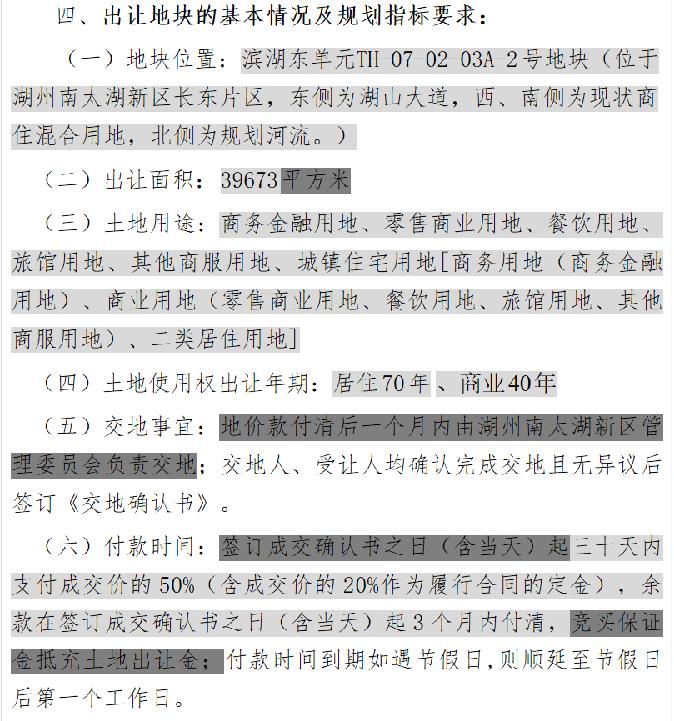 南太湖建设底价3亿元摘得湖州市1宗商住用地中国网地产