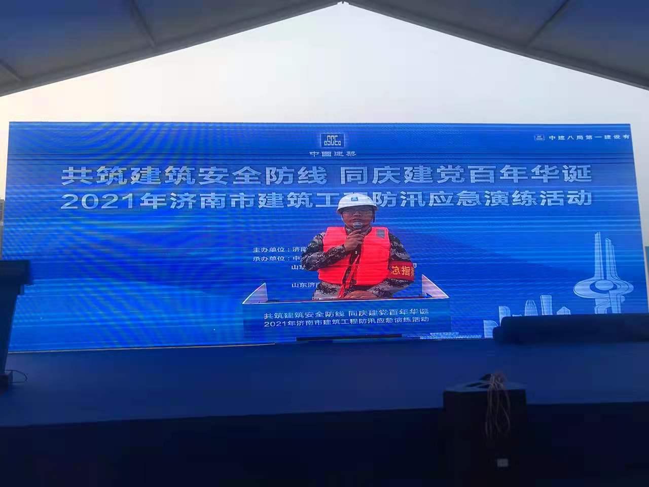 济南开展建筑工程防汛应急演练中国网地产