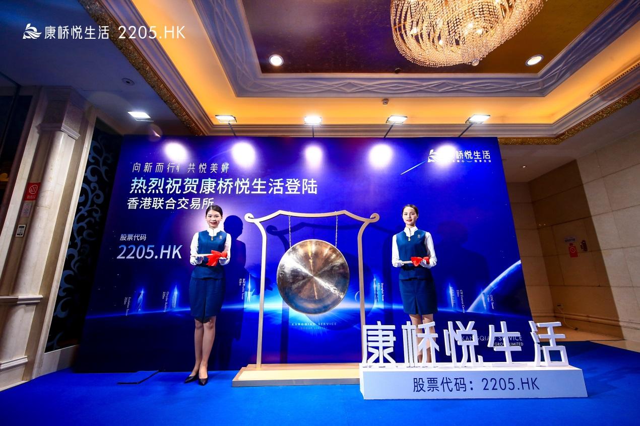 重磅聚焦|康桥悦生活港交所成功上市 再续荣耀新篇中国网地产