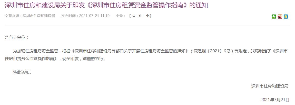 深圳发布住房租赁资金监管操作指南中国网地产