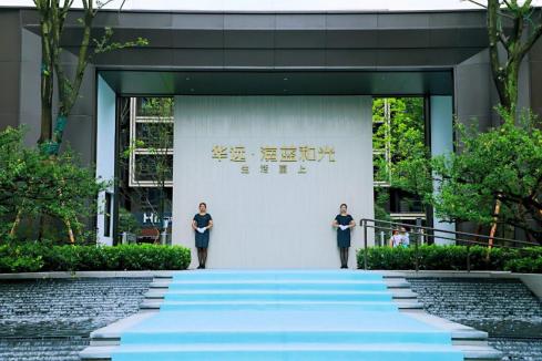 """华远·海蓝和光""""工地开放日""""圆满结束 收获业主亲鉴好评中国网地产"""
