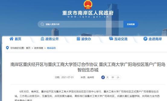 教育大升级!中国人民大学、重庆工商大学在茶园设校中国网地产