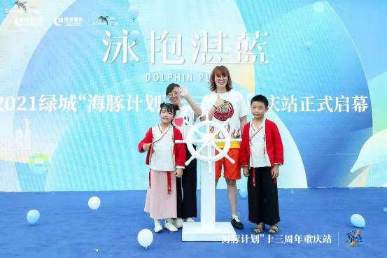 """2021绿城""""海豚计划""""重庆站美好启幕!_中国网地产"""