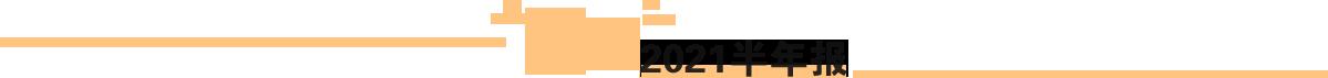 财报直通车_2021房企半年报_2021房产企业半年报_2021半年报解读-中国网地产