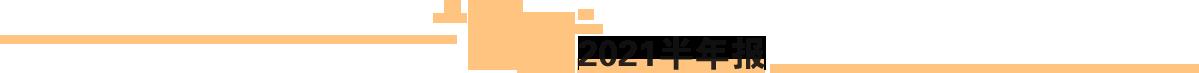 财报直通车_2021房企半年报_2021房产企业半年报_2021半年报数读-中国网地产