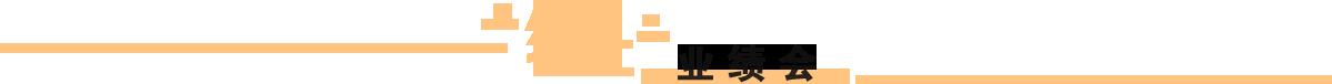 财报直通车_2021房企半年报_2021房产企业半年报_2021半年报线上业绩会-中国网地产