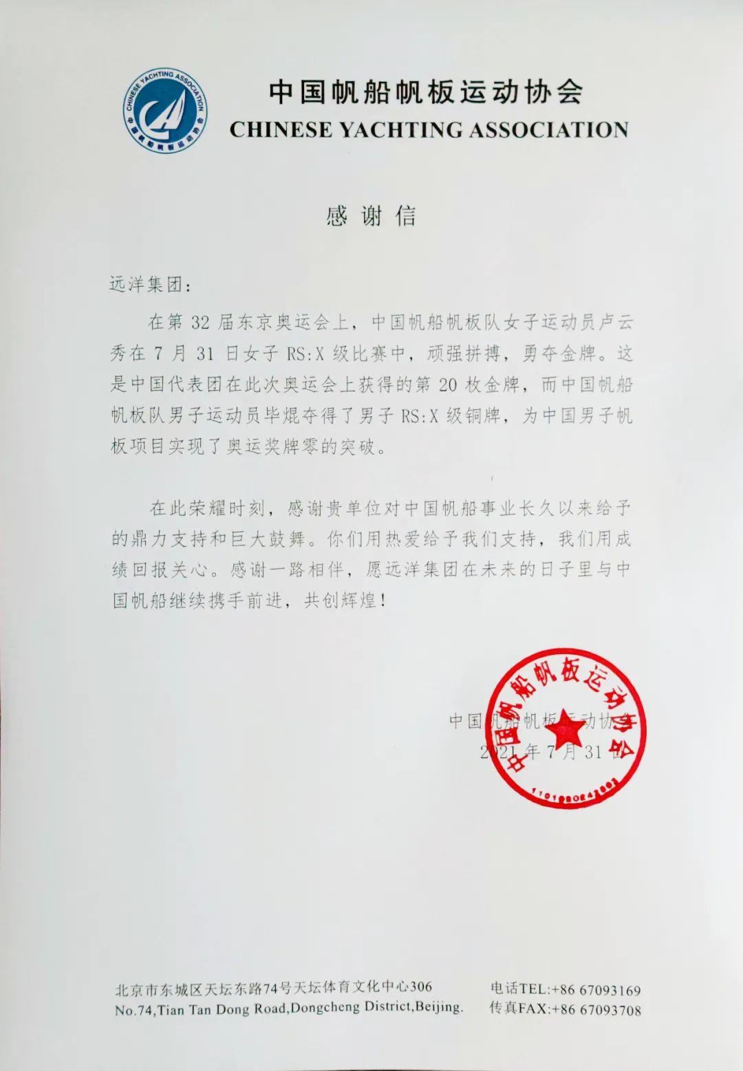 摘下奥运一金一铜 中帆协向远洋集团发来感谢信_中国网地产
