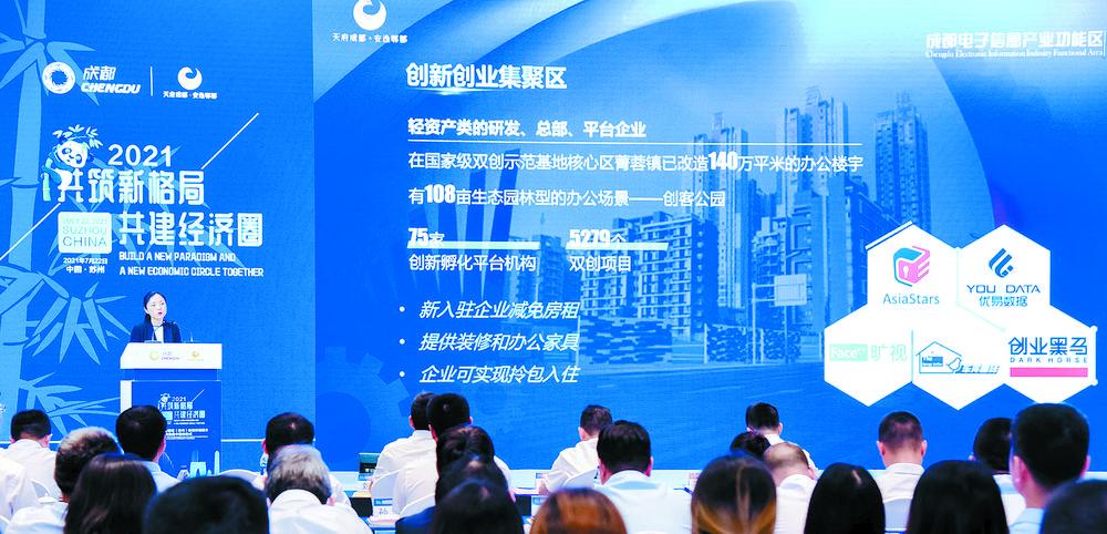 成都:招商引资出实招 项目建设加速度_中国网地产