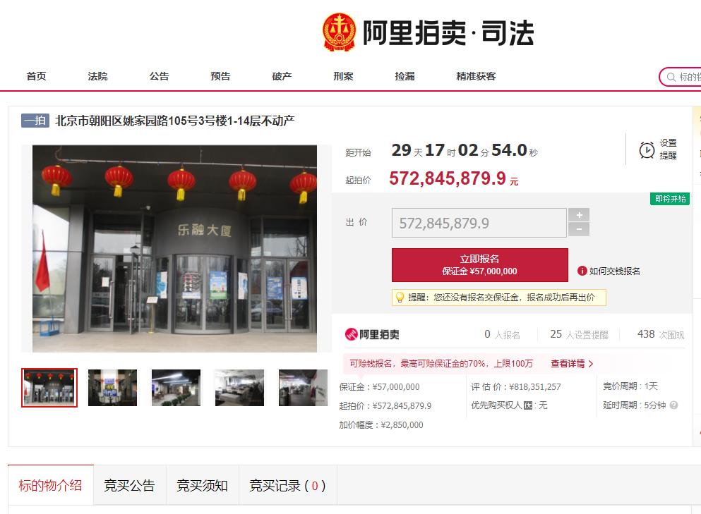 乐融大厦(此前名为乐视大厦)将于9月9日被拍卖_中国网地产