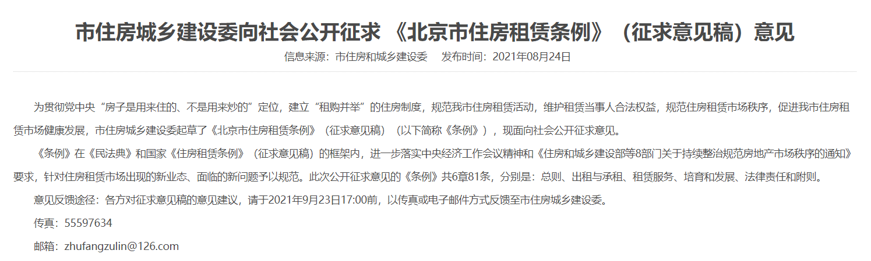 北京住房租賃條例今起公開征求意見 租金上漲過快可調控