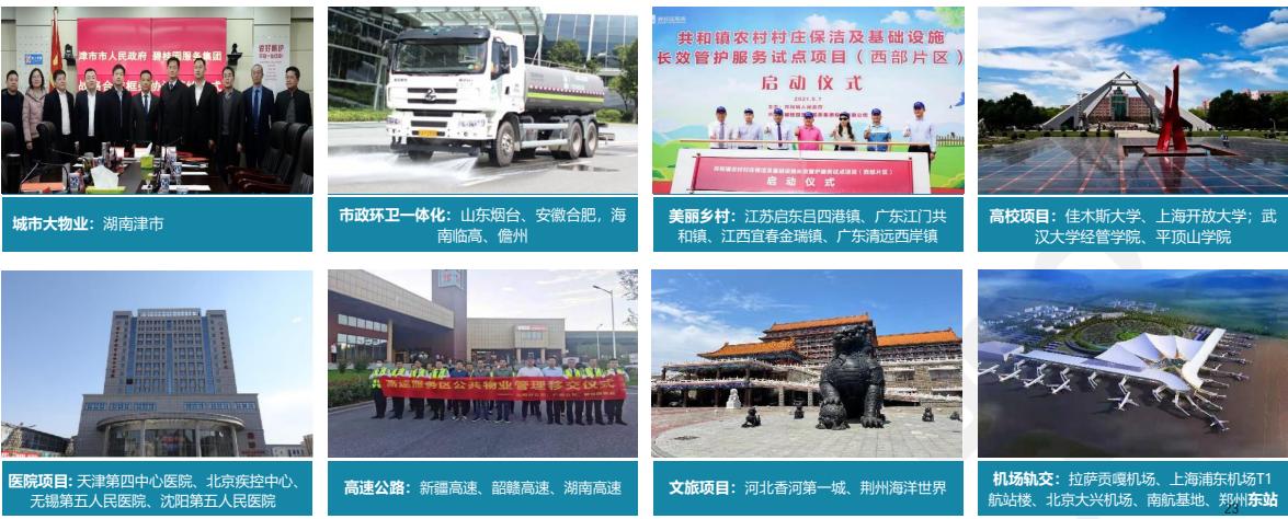 碧桂园服务:物业收费管理面积达6.44亿平方米 社区增值服务收入实现翻倍增长_中国网地产