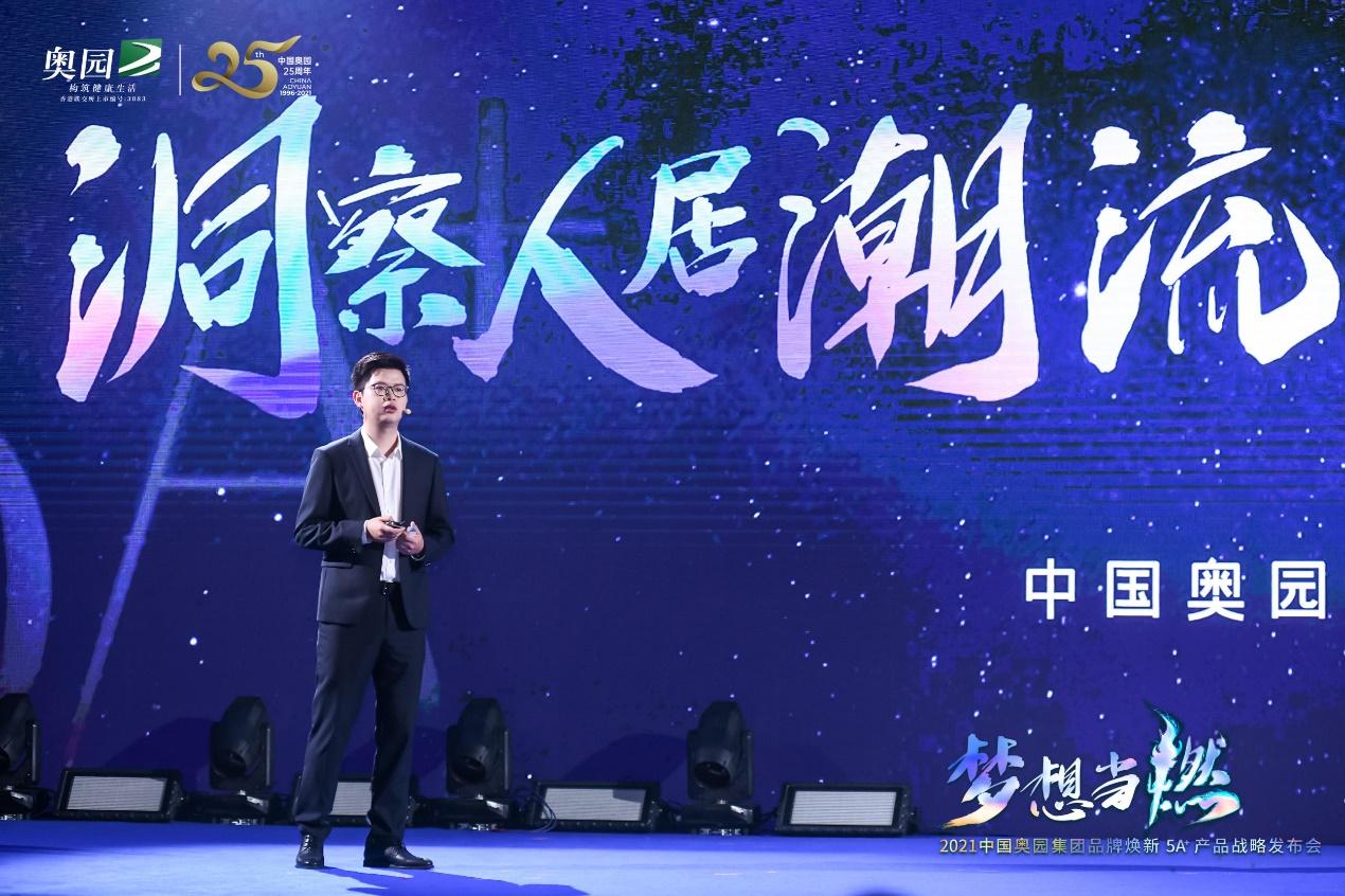 精致生活源于细节 客户需求不断揣度 中国奥园发布5A+产品战略_中国网地产