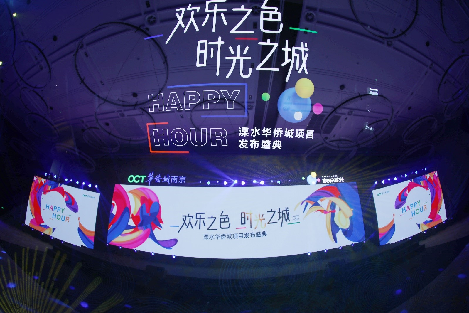 欢乐盛启!溧水华侨城丨欢乐时光正式发布_中国网地产