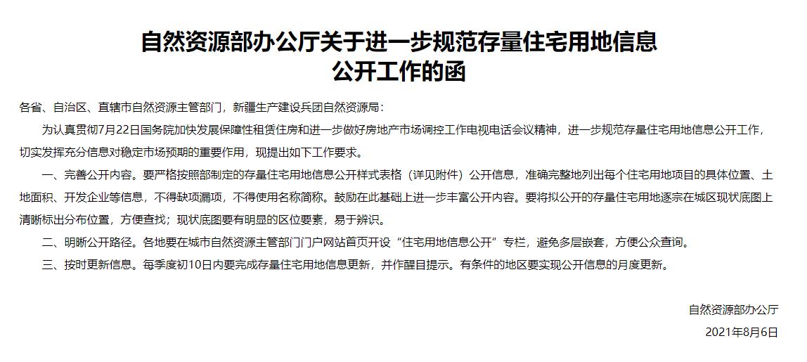 自然资源部:进一步规范存量住宅用地信息公开工作_中国网地产