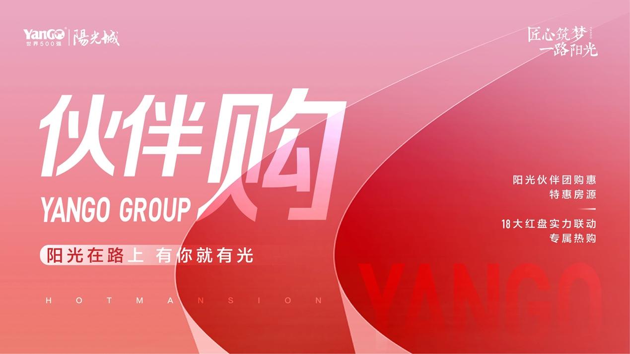 八月 上下一心 全面赋能 火力全开_中国网地产