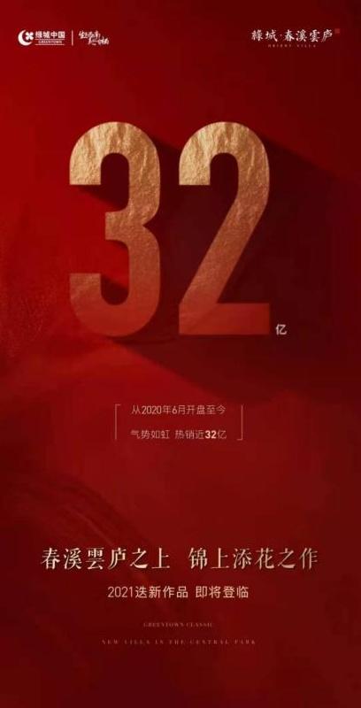 重庆绿城No.5作品——春月锦庐,案名正式亮相_中国网地产