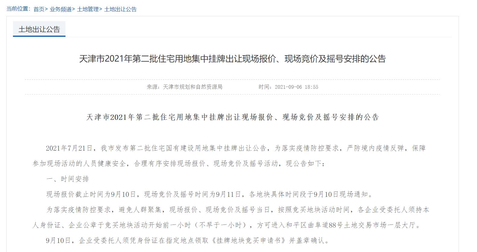 天津第二批住宅用地集中挂牌出让现场报价、现场竞价及摇号安排的公告_中国网地产