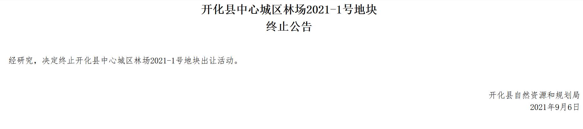 衢州开化1宗住宅用地终止出让 起始价7.03亿元_中国网地产
