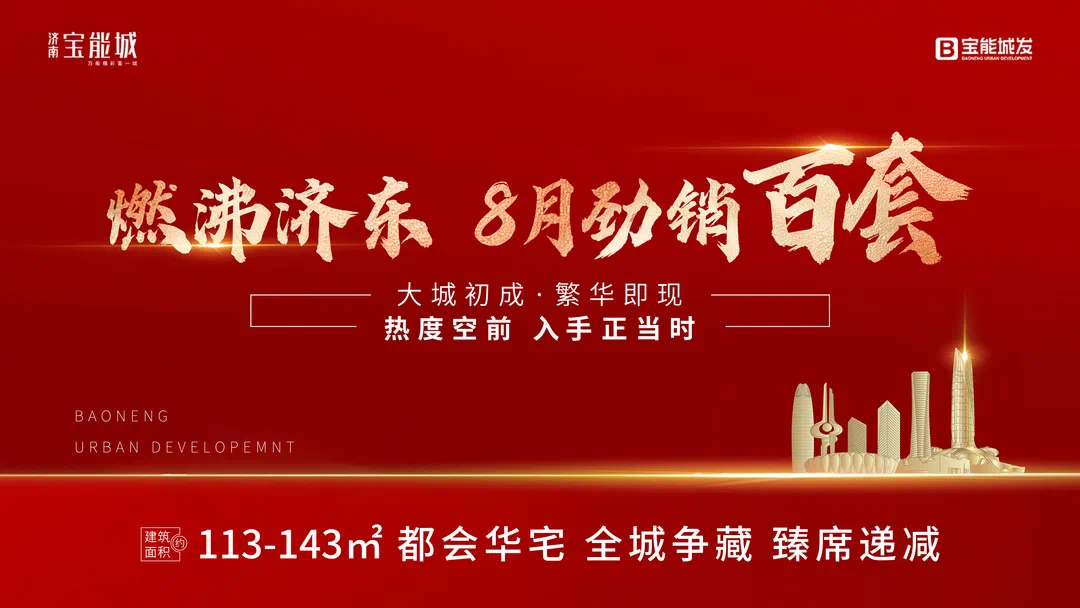 热销解密丨济南·宝能城热销背后的秘密_中国网地产