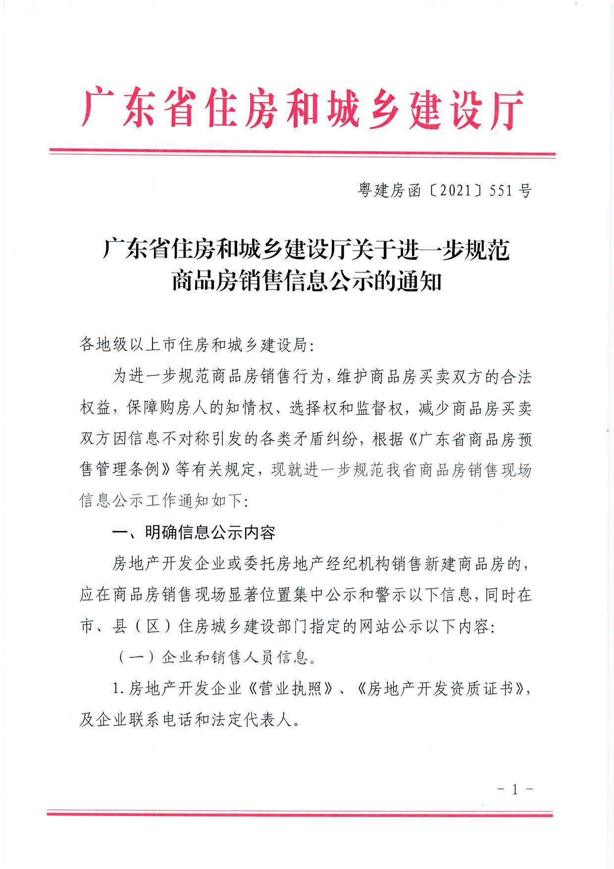 广州:新房备案价要求现场公示
