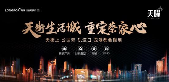 重庆龙湖天曜样板间即将绽放,进阶品质敬献理想人生_中国网地产