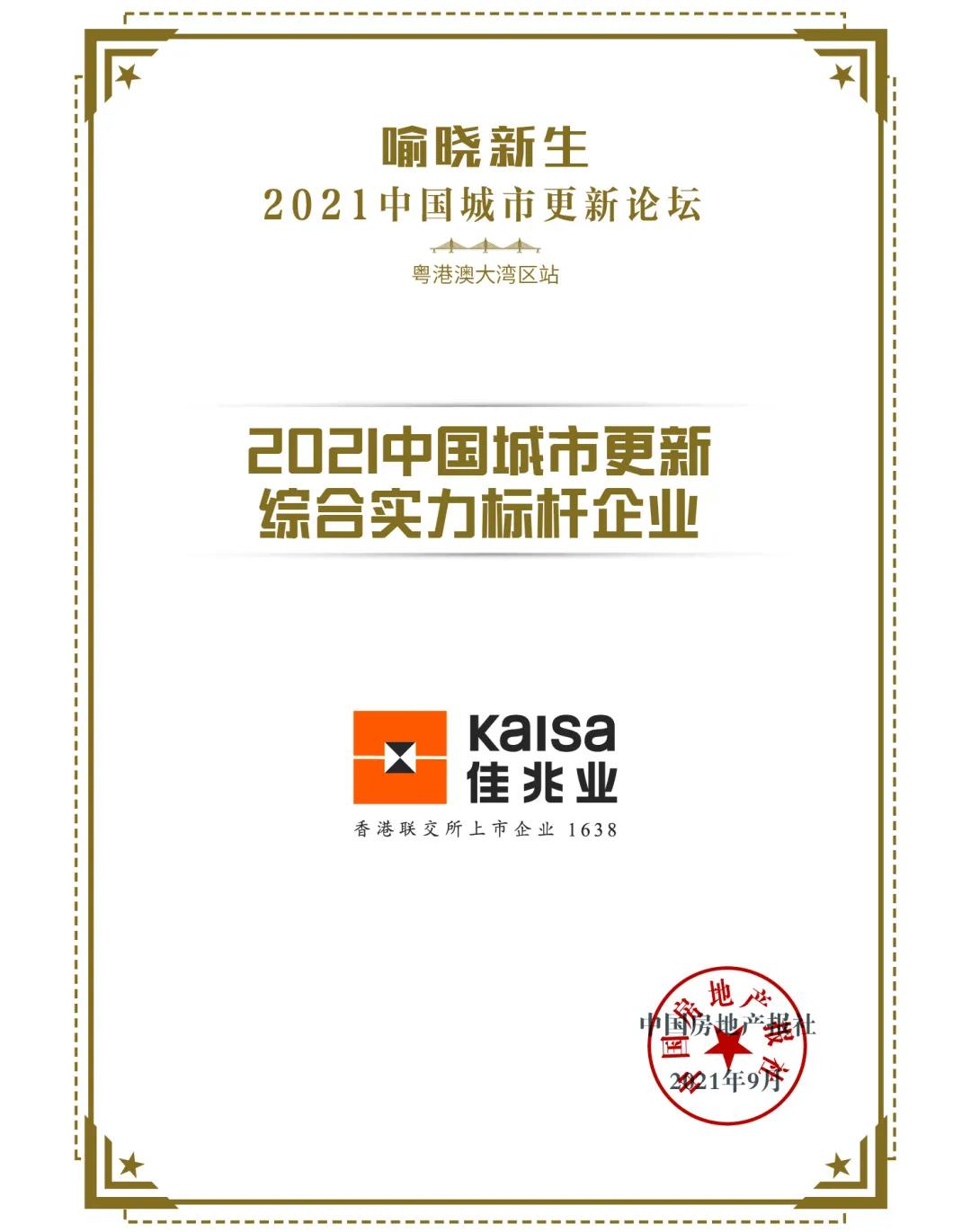 """五大优势构筑核心竞争力 佳兆业荣登""""2021中国房地产企业城市更新竞争力指数""""第一名_中国网地产"""