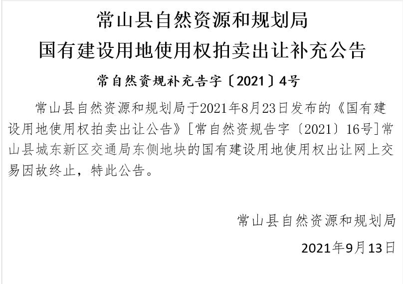 衢州1宗商住用地因故终止出让 起始价5.5亿元_中国网地产