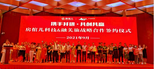 整合会员需求 落地企业合作  --融创文旅与房倌儿科技战略合作签约仪式在茂御酒店举行_中国网地产