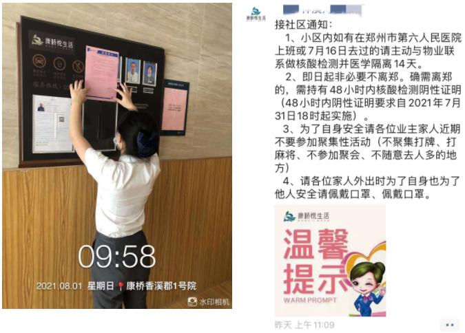 闻令而动 康桥悦生活全面抗击新冠疫情_中国网地产