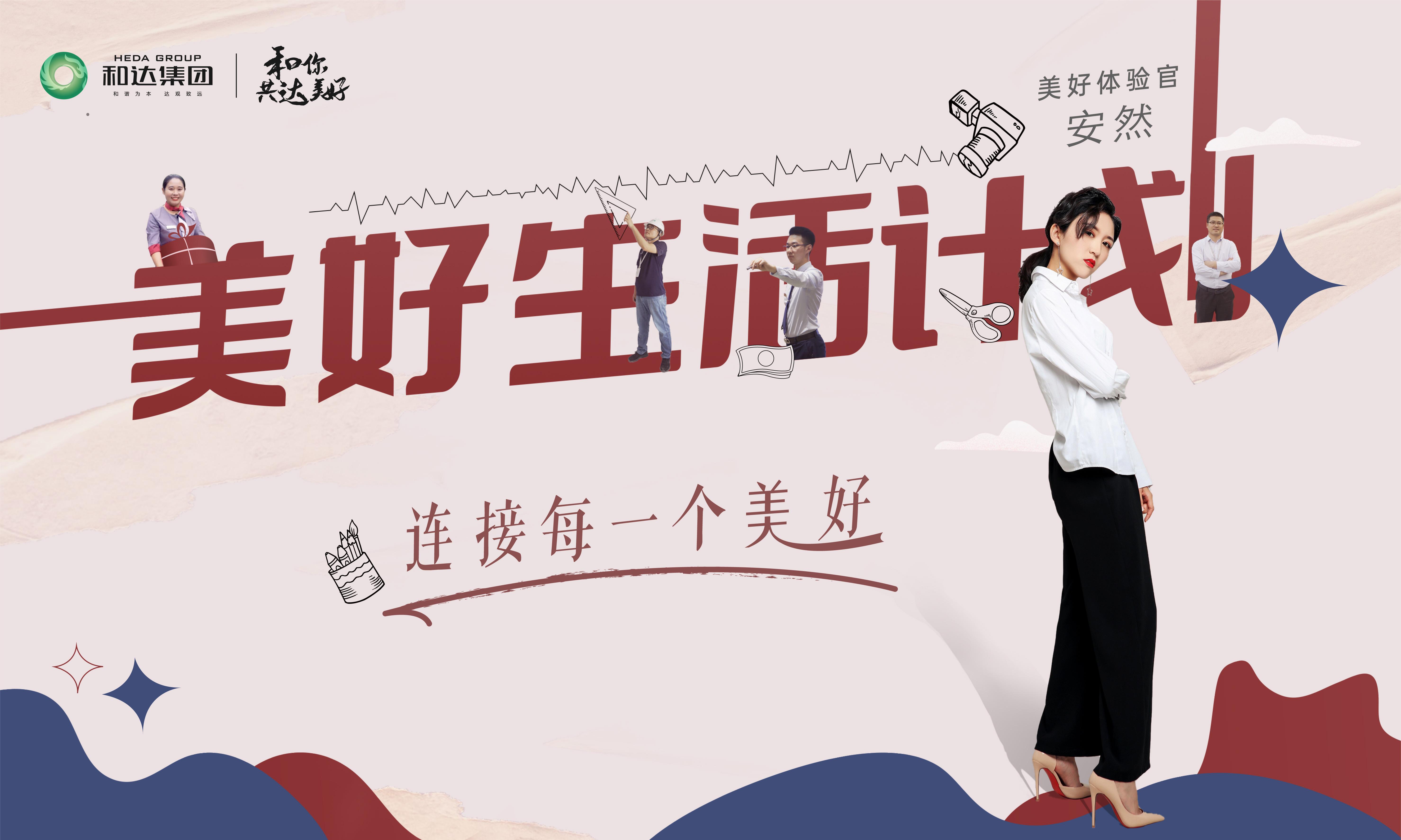 美好生活计划   和达带你探寻,美好生活匠造之道_中国网地产
